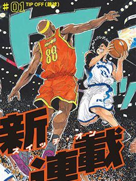 篮球梦Switch漫画