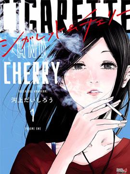香烟与樱桃漫画
