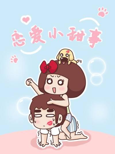 恋爱小甜事漫画