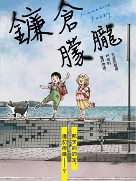 镰仓朦胧漫画