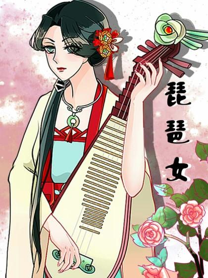 琵琶女漫画