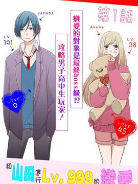 和山田进行LV.999的恋爱漫画