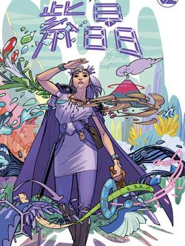 紫晶V4漫画