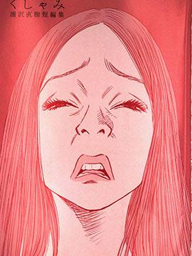打喷嚏-浦泽直树短篇集漫画