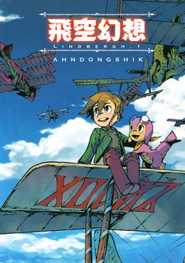 飞空幻想Lindbergh漫画