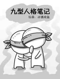 九型人格笔记漫画