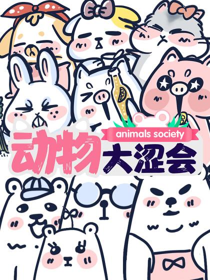 动物大涩会漫画