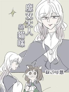 魔女大人与猫咪漫画