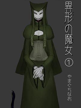 异形的魔女漫画